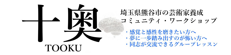 十奥、芸術家養成コミュニティ・ワークショップ