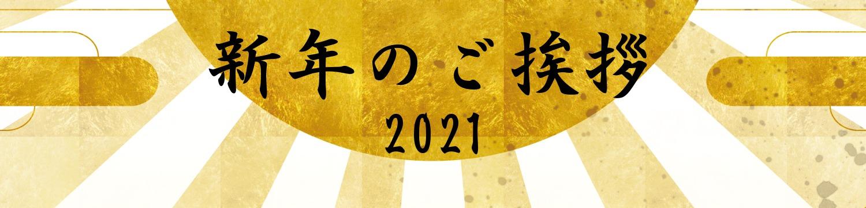 2021年の新年のご挨拶。